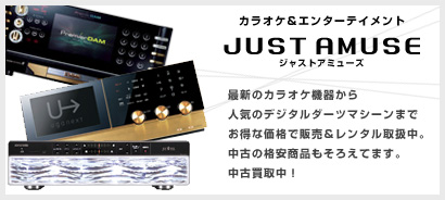 カラオケ&エンターテイメントJUSTAMUSE!