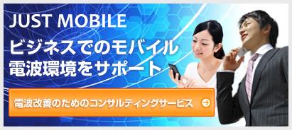 携帯電話中継器サービスJUSTWAVE 圏外でお困りの方へ。